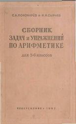 Сборник задач и упражнений по арифметике. 5-6 класс. Пономарёв С.А., Сырнев Н.И. 1967