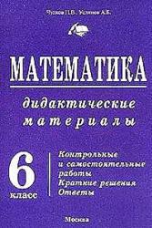 Математика. Дидактические материалы. 6 класс. Брагин В.Г., Уединов А.Б., Чулков П.В. 2008