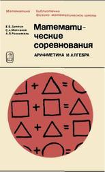 Математические соревнования. Арифметика и алгебра. Дынкин Е.Б., Молчанов С.А., Розенталь А.Л. 1970