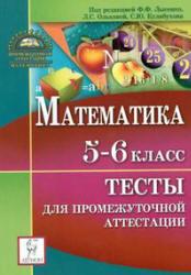 Математика. 5-6 класс. Тесты для промежуточной аттестации. Лысенко Ф.Ф., Ольховая Л.С., Кулабухов С.Ю. 2010