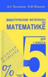 Дидактические материалы по математике для 5 класса. Чесноков А.С., Нешков К.И. 2009