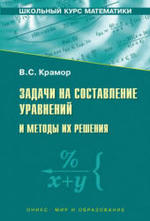 Задачи на составление уравнений и методы их решения. Крамор В.С., 2009