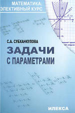 Задачи с параметрами. Субханкулова С.А., 2010