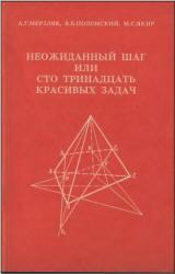 Неожиданный шаг или сто тринадцать красивых задач. Мерзляк А.Г., Полонский В.Б., Якир М.С. 1993