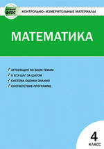 Математика контрольно измерительные материалы 4 класс ситникова скачать