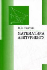 Математика. Абитуриенту. Ткачук В.В., 2007