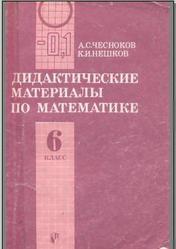 Дидактические материалы по математике. 6 класс. Чесноков А.С, Нешков К.И. 1991