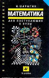 Математика для поступающих в ВУЗы. Шарыгин И.Ф. 2006