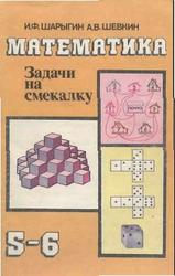 Математика. Задачи на смекалку. 5-6 класс. Шарыгин И.Ф., Шевкин А.В. 1995