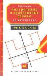 Контрольные и проверочные работы по математике. 5-6 класс. Алтынов П.И. 1997