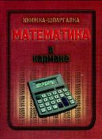 Математика в кармане. Книжка-шпаргалка. 2003.