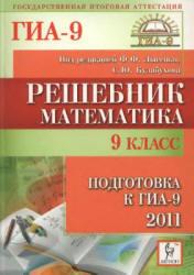 Математика. 9 класс. Подготовка к ГИА-2011. Решебник. Лысенко Ф.Ф., Кулабухов С.Ю. 2010