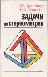 Задачи по стереометрии. Прасолов В.В., Шарыгин И.Ф. 1989