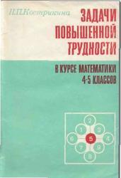 Задачи повышенной трудности в курсе матемтатики 4-5 классов. Кострикина Н.П. 1986