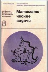 Математические задачи. Дынкин Е.Б., Молчанов С.А., Розенталь А.Л., Толпыго А.К. 1965