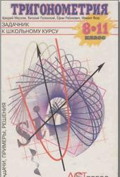 Тригонометрия. Задачник к школьному курсу. 8-11 класс. Мерзляк А.Г., Полонский В.Б., Рабинович Е.М., Якир М.С. 1998