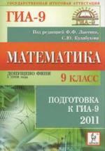 Математика. 9 класс. Подготовка к ГИА 2011. Лысенко Ф.Ф., Кулабухов С.Ю.
