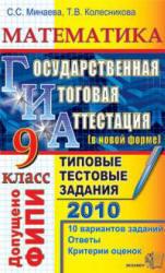 ГИА 2010. Математика. 9 класс. Типовые тестовые задания. Минаева С.С., Колесникова Т.В. 2010