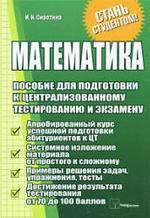 Математика: пособие для подготовки к централизованному тестированию и экзамену. Сиротина И.К., 2010