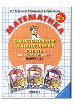 Самостоятельные и контрольные работы по математике в начальной школе. Выпуск 2. Варианты 2. Петерсон Л.Г., 2010
