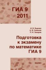 Подготовка к экзамену по математике. ГИА в 2011 году. Ященко И.В., Семенов А.В., Захаров П.И.