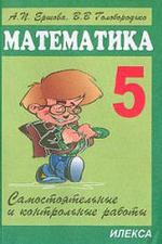 Самостоятельные и контрольные работы по математике для 5 класса. Ершова А.П., Голобородько В.В., 2010