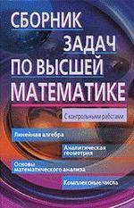 Сборник задач по высшей математике. 1 курс. Лунгу К.Н., Письменный Д.Т., 2008