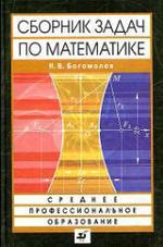 Сборник задач по математике. Богомолов Н.В., 2009