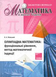 Олімпіадна математика. Функціональні рівняння, метод математичної індукції. Ясінський В.А. 2005