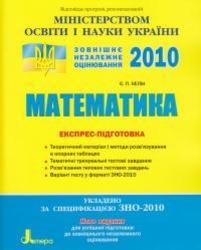 ЗНО 2010. Математика. Експрес підготовка. Нелін Є.П. 2010