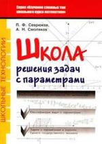 Школа решения задач с параметрами. Севрюков П.Ф., Смоляков А.Н., 2009