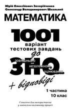 Математика. 1001 варіантів тестових завдань. Захарійченко Ю.О., Школьний О.В., 2008