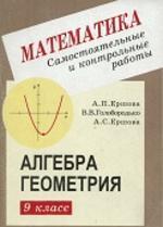 ершова 10 класс геометрия скачать pdf