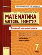 Математика Алгебра. Геометрiя. 7 клас: Пiдсумковi контрольнi роботи. Мерзляк А.Г., 2011