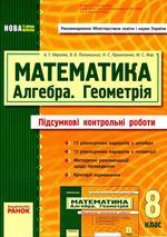 Математика (Алгебра, Геометрія), 8 клас: Підсумкові контрольні роботи, Мерзляк А.Г., Полонський В,Б., Прокопенко Н.С., Якір М.С.