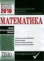 Математика. Типовi тестовi завдання. Збiрник. Гальперiна А.Р., 2010