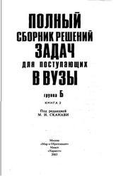 Полный сборник решений задач для поступающих в ВУЗы. Сканави М.И. 2003