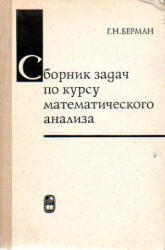 Сборник задач по курсу математического анализа, Берман Г.Н., 1985