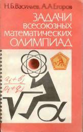 Задачи Всесоюзных математических олимпиад, Васильев Н.Б., Егоров А.А., 1988