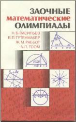 Заочные математические олимпиады, Васильев Н.Б., Гутенмахер В.Л., Раббот Ж.М., Тоом А.Л., 1987