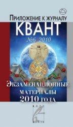 Экзаменационные материалы по математике и физике 2010 года, Дориченко С.А., Егоров А.А., Тихомирова В.А., 2011