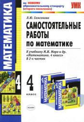 Самостоятельные работы по математике, 4 класс, Самсонова Л.Ю., 2011
