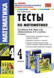 Тесты по математике, 4 класс, Рудницкая В.Н., 2011