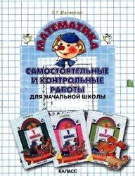 Математика, Самостоятельные и контрольные работы для начальной школы, Выпуск 1, Вариант 1-2, Петерсон Л.Г., 2004