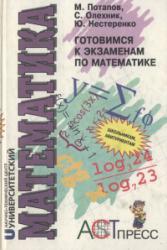 Готовимся к экзаменам по математике, Потапов М.К., Олехник С.Н., Нестеренко Ю.В., 1997