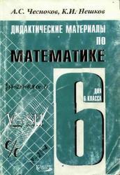 Дидактические материалы по математике для 6 класса, Чесноков А.С., Нешков К.И., 2007