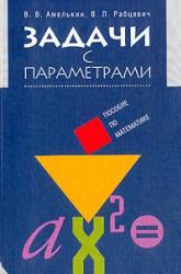 Задачи с параметрами, Амелькин В.В., Рабцевич В.Л., 2004