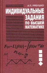 Индивидуальные задания по высшей математике, Рябушко А.П., 2006