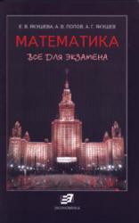 Математика, Все для экзамена, Якушева Е.В., Попов А.В., Якушев А.Г., 2001