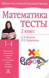 Математика, 2 класс, Тесты, Волкова С.И., Ордынкина И.С., 2005